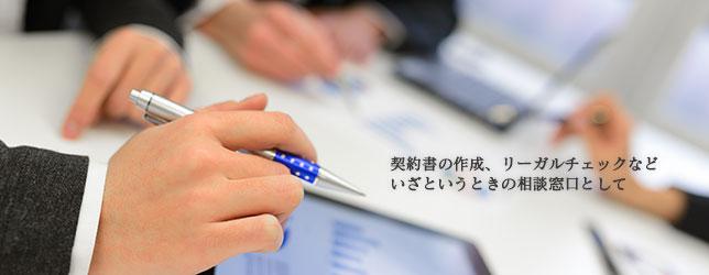 企業法務のご相談・コンサルティングは藤沢駅北口徒歩10分 司法書士加藤義則事務所へ