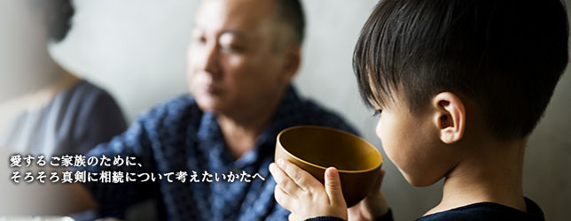 遺言・相続のご相談は藤沢駅北口徒歩10分 司法書士加藤義則事務所へ