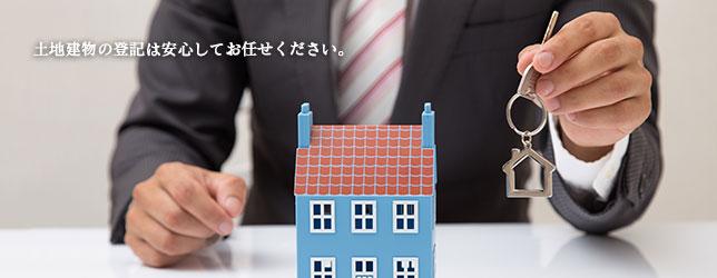 不動産登記・商業登記のご相談は藤沢北口徒歩10分 司法書士加藤義則事務所へ